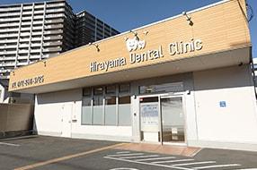 ヒラヤマ歯科クリニック
