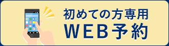 初めての方専用 WEB予約