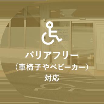 バリアフリー(車椅子やベビーカー)対応