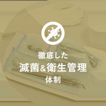 徹底した滅菌&衛生管理体制